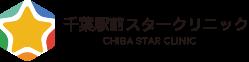 千葉中央スタークリニック CHIBA CHUO STAR CLINIC